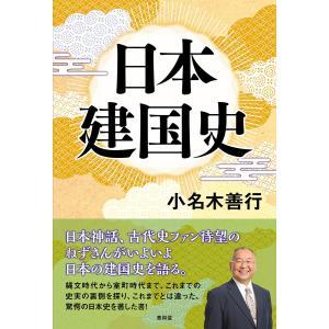 【初回50%OFFクーポン】日本建国史 電子書籍版 / 著:小名木善行