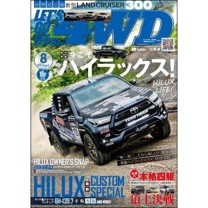 【初回50%OFFクーポン】LET'S GO 4WD【レッツゴー4WD】2021年8月号 電子書籍版 / LET'S GO 4WD編集部|ebookjapan