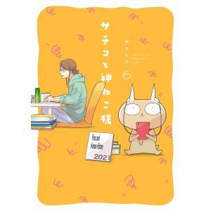 【初回50%OFFクーポン】サチコと神ねこ様【フルカラー】(6) 電子書籍版 / wako|ebookjapan