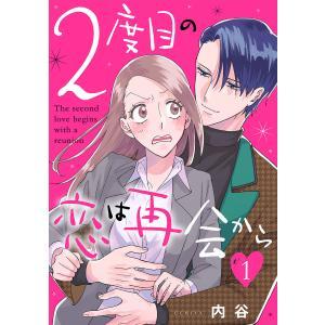 【初回50%OFFクーポン】2度目の恋は再会から(1) 電子書籍版 / 内谷|ebookjapan