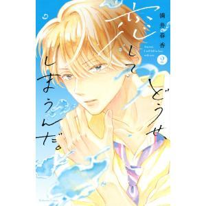 【初回50%OFFクーポン】どうせ、恋してしまうんだ。 (2) 電子書籍版 / 満井春香