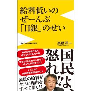 【初回50%OFFクーポン】給料低いのぜーんぶ日銀のせい 電子書籍版 / 高橋洋一|ebookjapan