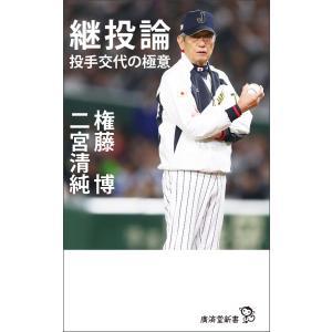 【初回50%OFFクーポン】継投論 電子書籍版 / 権藤博/二宮清純|ebookjapan