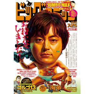 【初回50%OFFクーポン】ビッグコミック 2021年14号(2021年7月9日発売) 電子書籍版|ebookjapan