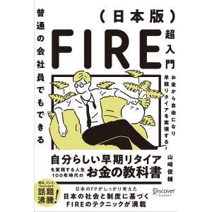 【初回50%OFFクーポン】普通の会社員でもできる 日本版FIRE超入門 電子書籍版 / 著:山崎俊輔|ebookjapan