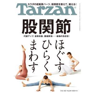 【初回50%OFFクーポン】Tarzan (ターザン) 2021年 7月22日号 No.814 [股関節 ほぐす ひらく まわす] 電子書籍版|ebookjapan