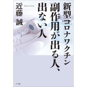 【初回50%OFFクーポン】新型コロナワクチン 副作用が出る人、出ない人 電子書籍版 / 近藤誠