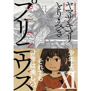 【初回50%OFFクーポン】プリニウス 11巻 電子書籍版 / ヤマザキマリ/とり・みき