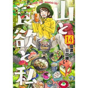 【初回50%OFFクーポン】山と食欲と私 14巻 電子書籍版 / 信濃川日出雄
