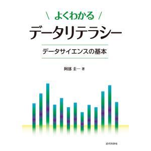【初回50%OFFクーポン】よくわかるデータリテラシー 電子書籍版 / 阿部圭一|ebookjapan
