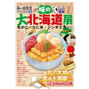 【初回50%OFFクーポン】味の大北海道展 毛がに・うに丼・ジンギスカン♪ 電子書籍版|ebookjapan