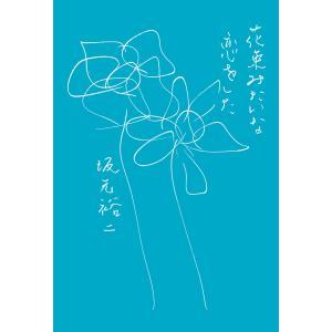 【初回50%OFFクーポン】花束みたいな恋をした 電子書籍版 / 著:坂元裕二