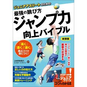 【初回50%OFFクーポン】ジュニアアスリートのための 最強の跳び方 「ジャンプ力」向上バイブル 新装版 電子書籍版 ebookjapan