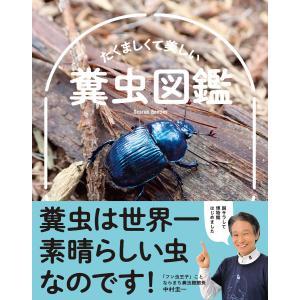 【初回50%OFFクーポン】たくましくて美しい 糞虫図鑑 電子書籍版 / 中村圭一 ebookjapan