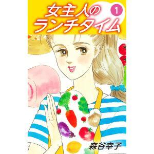【初回50%OFFクーポン】女主人のランチタイム (1) 電子書籍版 / 森谷幸子 ebookjapan