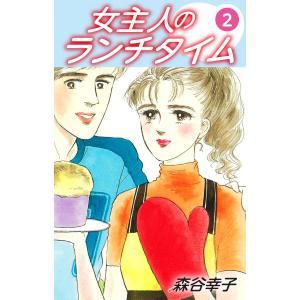 【初回50%OFFクーポン】女主人のランチタイム (2) 電子書籍版 / 森谷幸子 ebookjapan