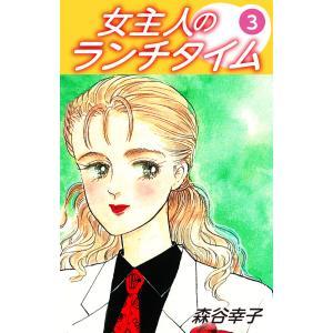 【初回50%OFFクーポン】女主人のランチタイム (3) 電子書籍版 / 森谷幸子 ebookjapan