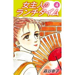 【初回50%OFFクーポン】女主人のランチタイム (4) 電子書籍版 / 森谷幸子 ebookjapan