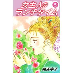 【初回50%OFFクーポン】女主人のランチタイム (5) 電子書籍版 / 森谷幸子 ebookjapan