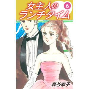 【初回50%OFFクーポン】女主人のランチタイム (6) 電子書籍版 / 森谷幸子 ebookjapan