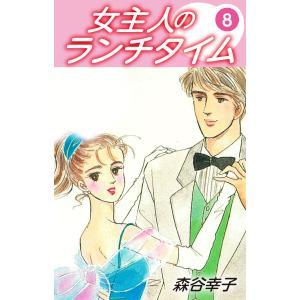【初回50%OFFクーポン】女主人のランチタイム (8) 電子書籍版 / 森谷幸子 ebookjapan
