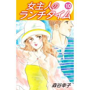 【初回50%OFFクーポン】女主人のランチタイム (10) 電子書籍版 / 森谷幸子 ebookjapan