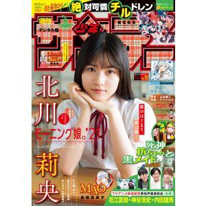 【初回50%OFFクーポン】週刊少年サンデー 2021年33号(2021年7月14日発売) 電子書籍...