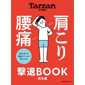 【初回50%OFFクーポン】Tarzan特別編集 肩こり 腰痛 撃退BOOK 完全版 電子書籍版 /...