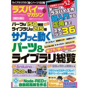 【初回50%OFFクーポン】ラズパイマガジン2021年秋号 電子書籍版 / 編:日経Linux