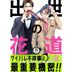 【初回50%OFFクーポン】出世の花道 (5) 電子書籍版 / 芥 ebookjapan