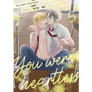 【初回50%OFFクーポン】You were heartless (5) 電子書籍版 / 風花城鏡夜 ebookjapan