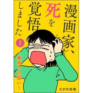 【初回50%OFFクーポン】漫画家、死を覚悟しました 〜難病との闘い〜(分冊版) 【第1話】 電子書籍版 / たかの宗美|ebookjapan