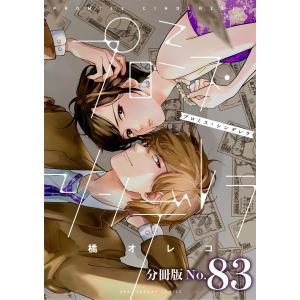 【初回50%OFFクーポン】プロミス・シンデレラ【単話】 (83) 電子書籍版 / 橘オレコ ebookjapan