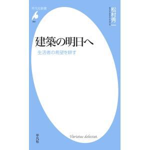 【初回50%OFFクーポン】建築の明日へ 生活者の希望を耕す 電子書籍版 / 松村秀一|ebookjapan