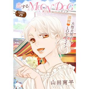 【初回50%OFFクーポン】花ゆめAi 恋するMOON DOG story29 電子書籍版 / 山田南平 ebookjapan