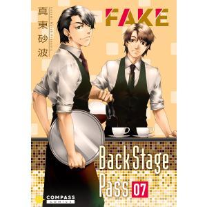 【初回50%OFFクーポン】FAKE Back Stage Pass(07) 電子書籍版 / 著:真東砂波|ebookjapan