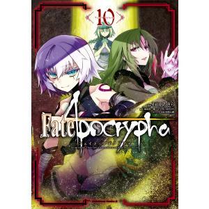 【初回50%OFFクーポン】Fate/Apocrypha(10) 電子書籍版 ebookjapan