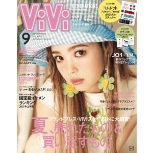 【初回50%OFFクーポン】ViVi 2021年 9月号 電子書籍版 / ViVi編集部|ebookjapan
