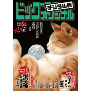【初回50%OFFクーポン】ビッグコミックオリジナル 2021年15号(2021年7月20日発売) ...
