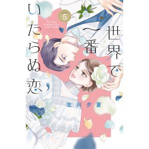 【初回50%OFFクーポン】世界で一番いたらぬ恋 ベツフレプチ (5) 電子書籍版 / 北川夕夏 ebookjapan