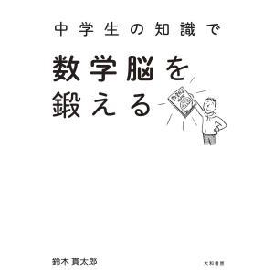 【初回50%OFFクーポン】中学生の知識で数学脳を鍛える 電子書籍版 / 鈴木貫太郎