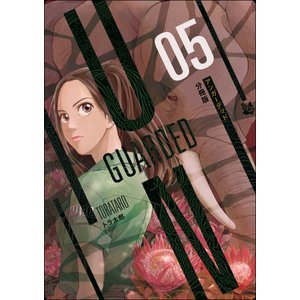 【初回50%OFFクーポン】UNGUARDED 分冊版5 電子書籍版 / トラ太郎|ebookjapan