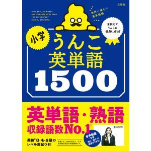 【初回50%OFFクーポン】小学うんこ英単語1500 電子書籍版 / 著:古屋雄作 編集:文響社|ebookjapan