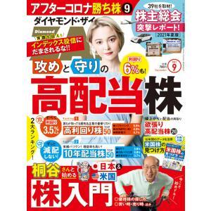 【初回50%OFFクーポン】ダイヤモンドZAi 2021年9月号 電子書籍版 / ダイヤモンドZAi編集部 ebookjapan