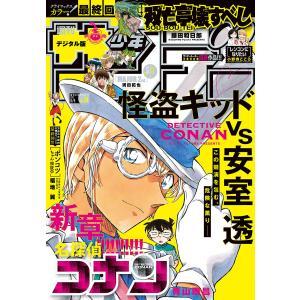 【初回50%OFFクーポン】週刊少年サンデー 2021年34号(2021年7月21日発売) 電子書籍...