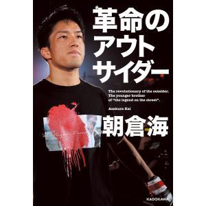 【初回50%OFFクーポン】革命のアウトサイダー 電子書籍版 / 著者:朝倉海