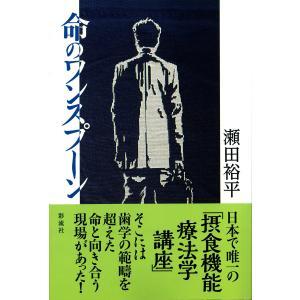 【初回50%OFFクーポン】命のワンスプーン 電子書籍版 / 瀬田裕平 ebookjapan