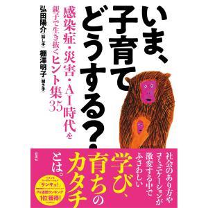 【初回50%OFFクーポン】いま、子育てどうする? 電子書籍版 / 弘田陽介/棚澤明子 ebookjapan