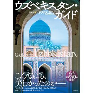 【初回50%OFFクーポン】ウズベキスタン・ガイド 電子書籍版 / 萩野矢慶記 ebookjapan