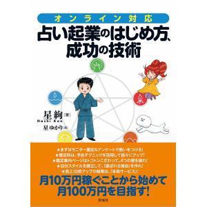 【初回50%OFFクーポン】オンライン対応!占い起業のはじめ方、成功の技術 電子書籍版 / 星 絢 ebookjapan